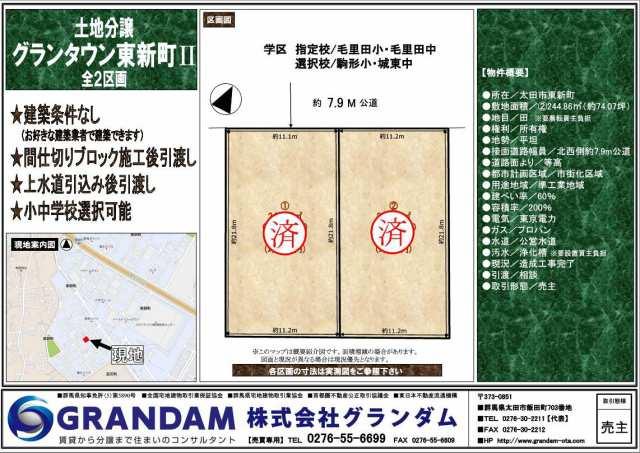 GT東新町Ⅱ