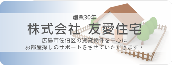 広島市佐伯区の賃貸物件は株式会社 友愛住宅へ