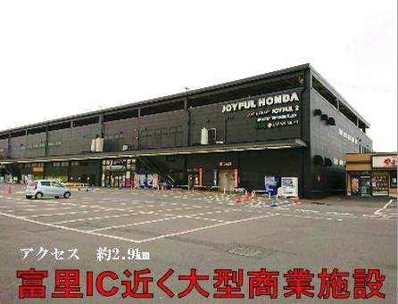 楽々アクセス 富里IC周辺商業施設