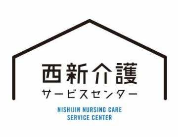 不動産の窓口が運営する、訪問介護・居宅介護支援事業所 西新介護サービスセンターですの画像