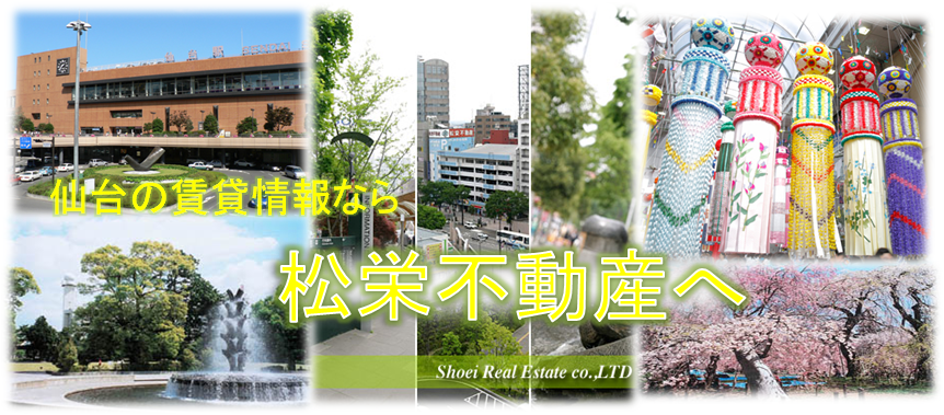 仙台のアパートマンションの情報は松栄不動産へ