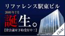 博多駅徒歩約4分のオフィスビル『リファレンス駅東ビル』