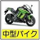 京都 山科区 伏見区 賃貸 中型バイク 大型バイク