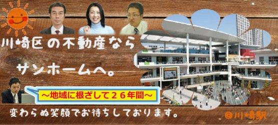 川崎区の不動産ならサンホームへ。