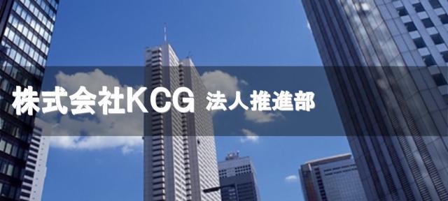 株式会社KCG 法人推進部HP