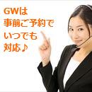 GWは事前のご予約で喜んで対応♪