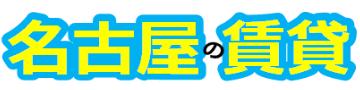 名古屋の賃貸はエムホームへ!