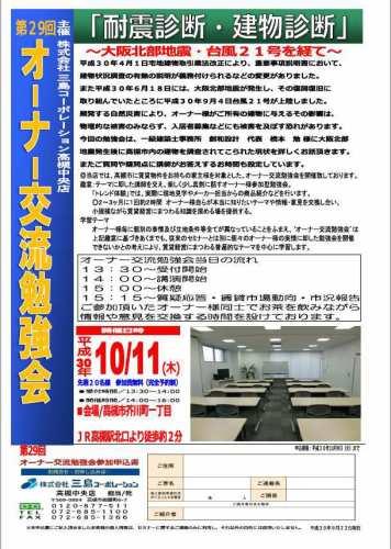 耐震診断・建物診断