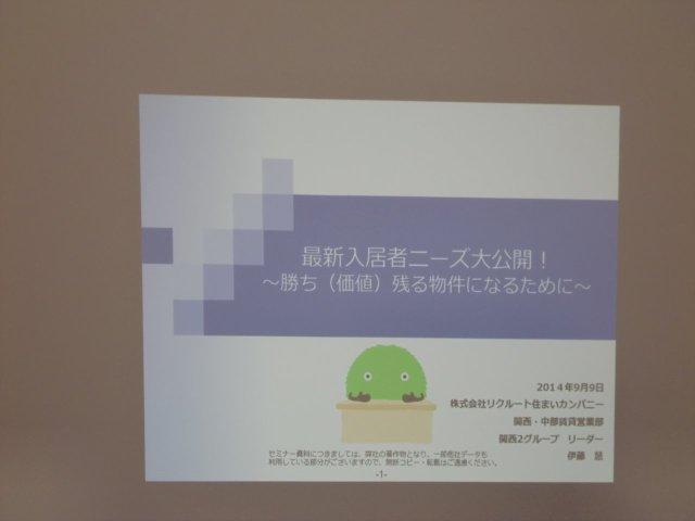 「賃貸の入居者ニーズ最新動向」 リクルートSUUMO:第10回オーナー交流勉強会