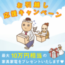 イオンハウジング江坂店 縁家
