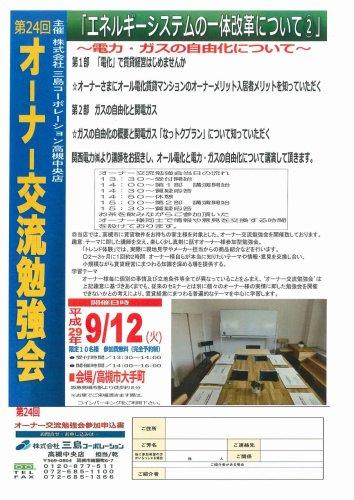 関西電力 ガス自由化