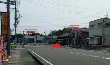 加藤連合建設 入口1