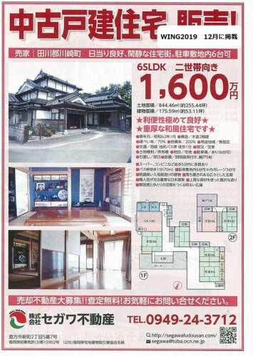6SLDK 1600万円