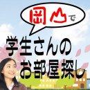 岡山で学生さんのお部屋探し