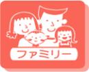 ファミリー★賃貸物件特集
