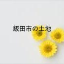 飯田市の土地