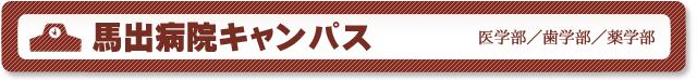 九大前不動産 伊都 箱崎 馬出 筑紫 大橋  九州大學 受験 九州大学 賃貸 一人暮らし