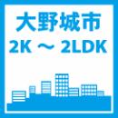 大野城市の2K~2LDKの賃貸特集ページ