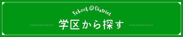 学区から探す