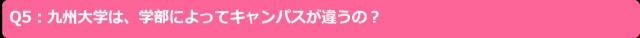 九州大学は、学部によってキャンパスが違うの?