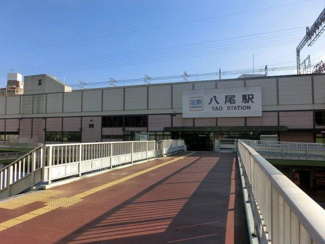 近鉄大阪線「近鉄八尾」駅