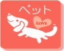 【ペット】ペット可 賃貸アパート