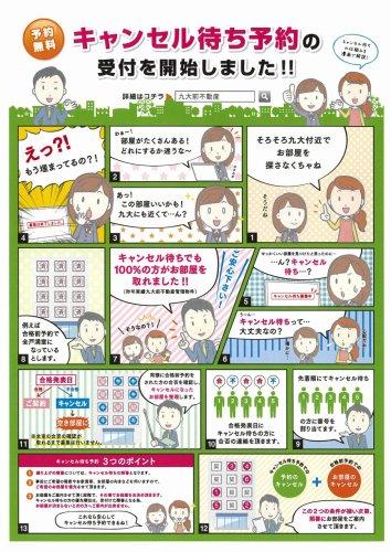 九州大学 賃貸 マンション 満室後 キャンセル待ち 予約 九大前不動産