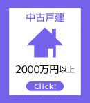 2000万円以上の中古戸建