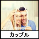 カップル★明石大久保賃貸スペースギャラリー神戸大久保店★