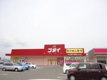 ゴダイ桜が丘店
