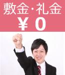 伊丹 賃貸 礼金0円 不要