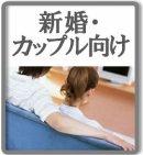 練馬の新婚様・カップル向け賃貸!