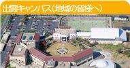 島根県立大学短期大学部