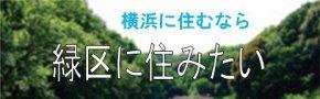 横浜市緑区賃貸情報サイト