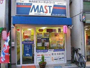 練馬富士見台店