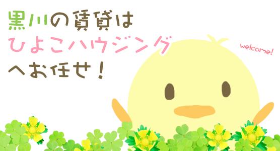 名古屋市北区のファミリー向け賃貸マンション・アパート情報はひよこハウジングまで♪