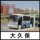 大久保☆賃貸★分譲☆不動産☆スペースギャラリー神戸