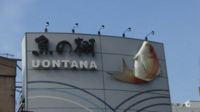 明石魚の棚♪ JR、山陽明石駅南へすぐ♪