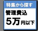 管理費込で5万円以下の賃貸物件を探す