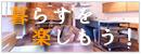 名古屋のリノベーション・デザイナーズ賃貸なら住まい研究室