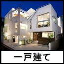 分譲賃貸一戸建て☆スペースギャラリー神戸大久保店