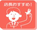 【おすすめ】店長おすすめ賃貸アパート