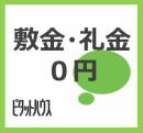 敷金・礼金0円物件特集