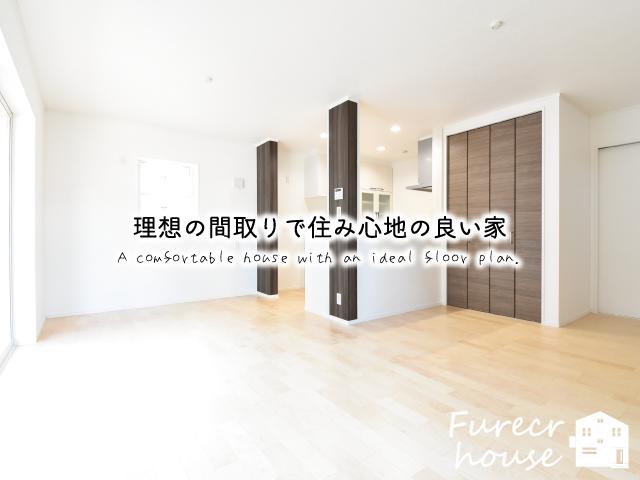 理想の間取りで住み心地の良い家