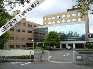 山陽学園大学・短期大学