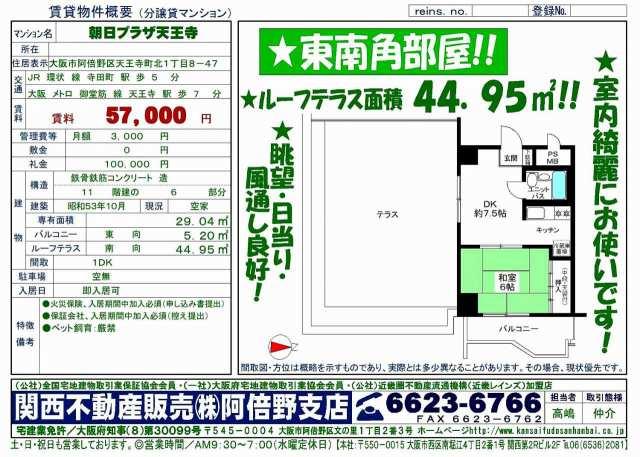 阿倍野区:朝日プラザ天王寺物件資料