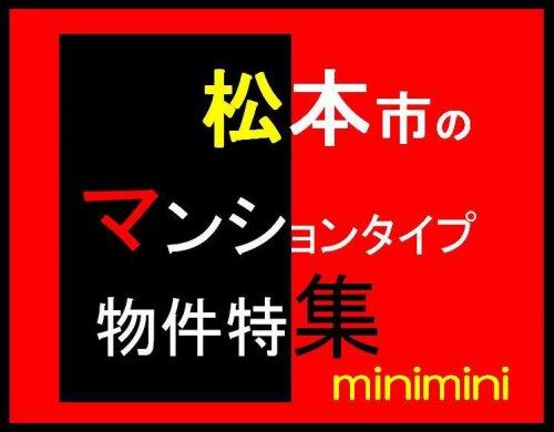 松本市のマンションタイプ賃貸物件特集