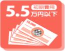 初期費用5.5万円以下!