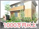 1000万円以上の一戸建て