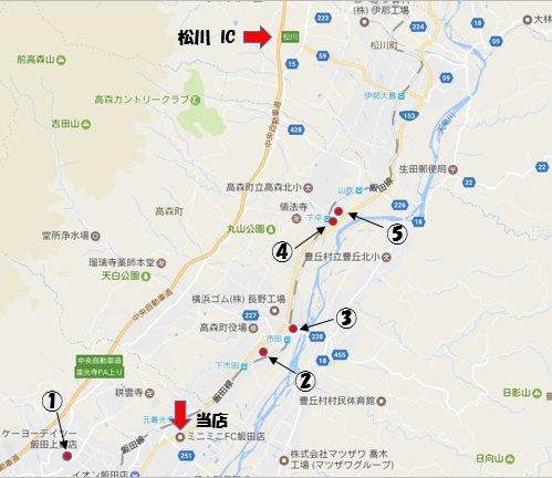 松川IC~ミニミニFC飯田店までの周辺施設情報